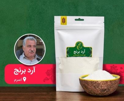 آرد برنج ابراهیم نادری