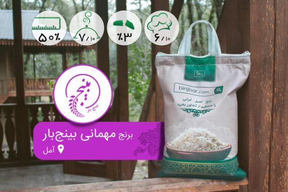 برنج مهمانی بینج بار