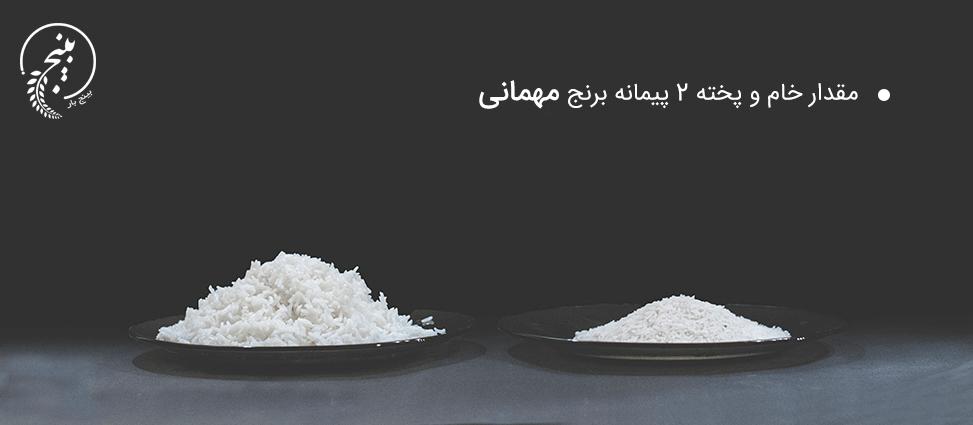 کیفیت پخت برنج مهمانی